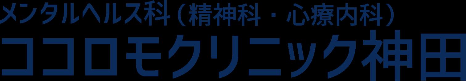 【神田駅1分の精神科・心療内科】ココロモクリニック神田